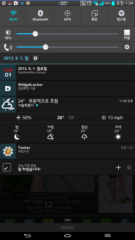 sScreenshot_2013-09-01-01-34-55.png