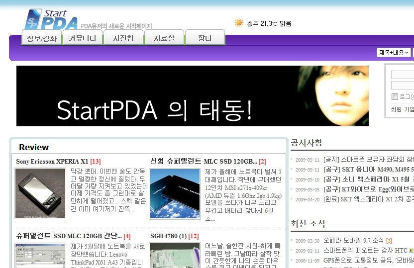 StartPDA_logo.jpg
