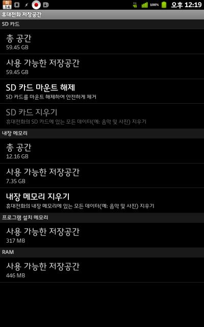 ScreenShot[1329189574][63057].png