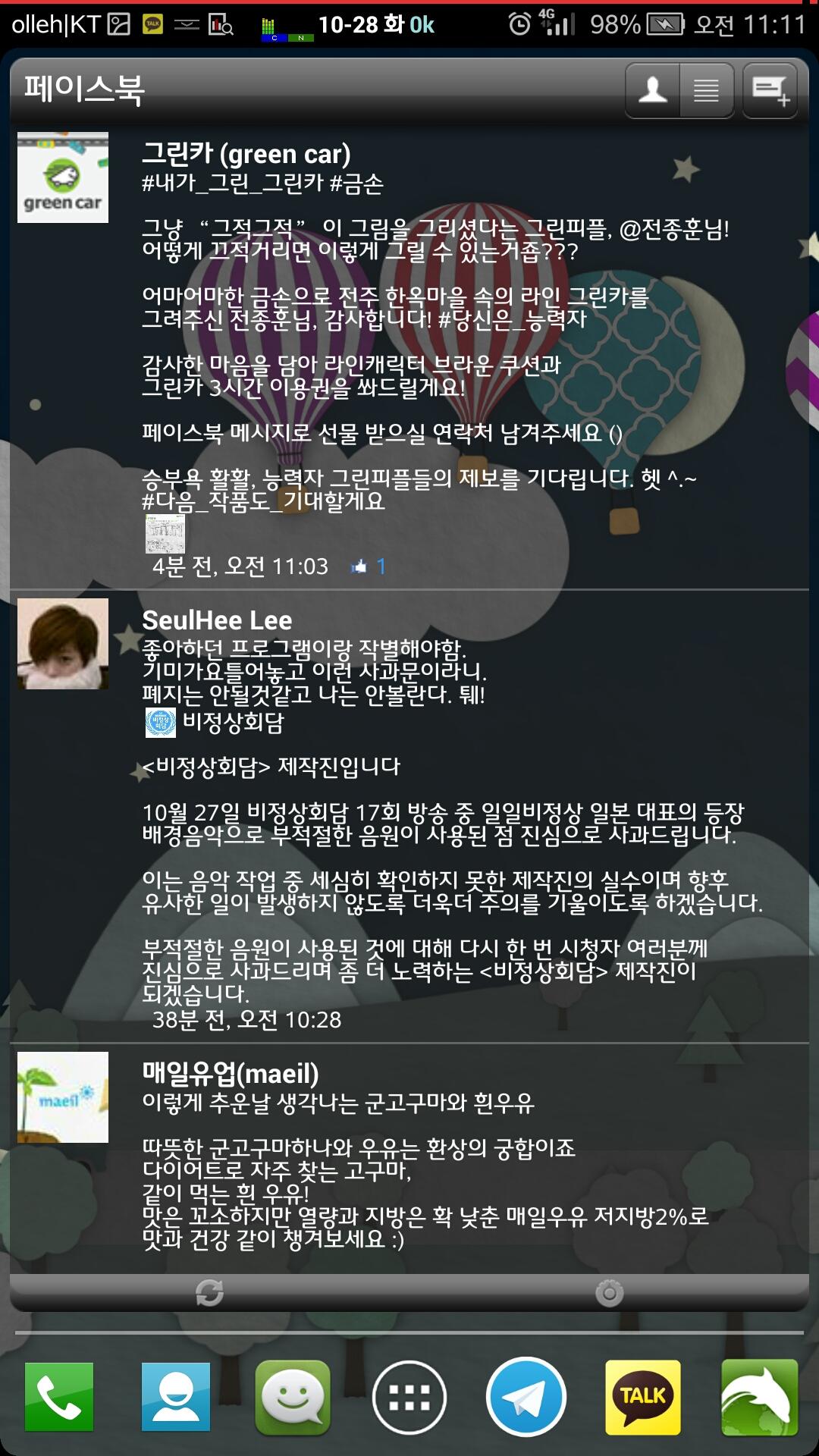 Screenshot_2014-10-28-11-11-52.jpeg