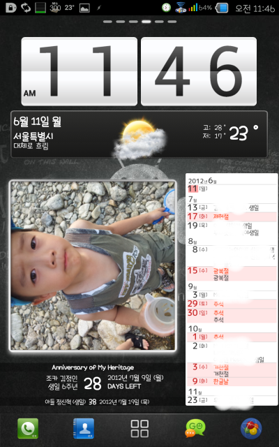 Screenshot_2012-06-11-11-46-47.png