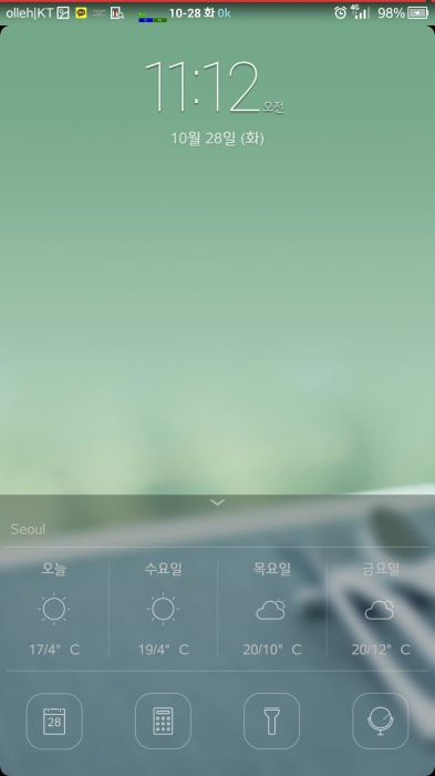 Screenshot_2014-10-28-11-12-20.jpeg