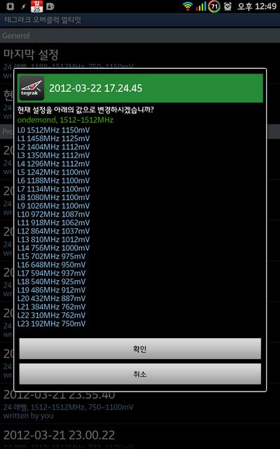 SC20120325-124910.png