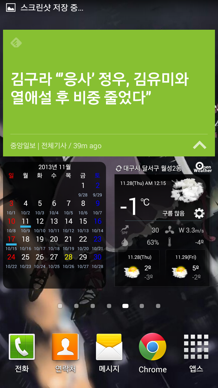 Screenshot_2013-11-28-00-15-34.png