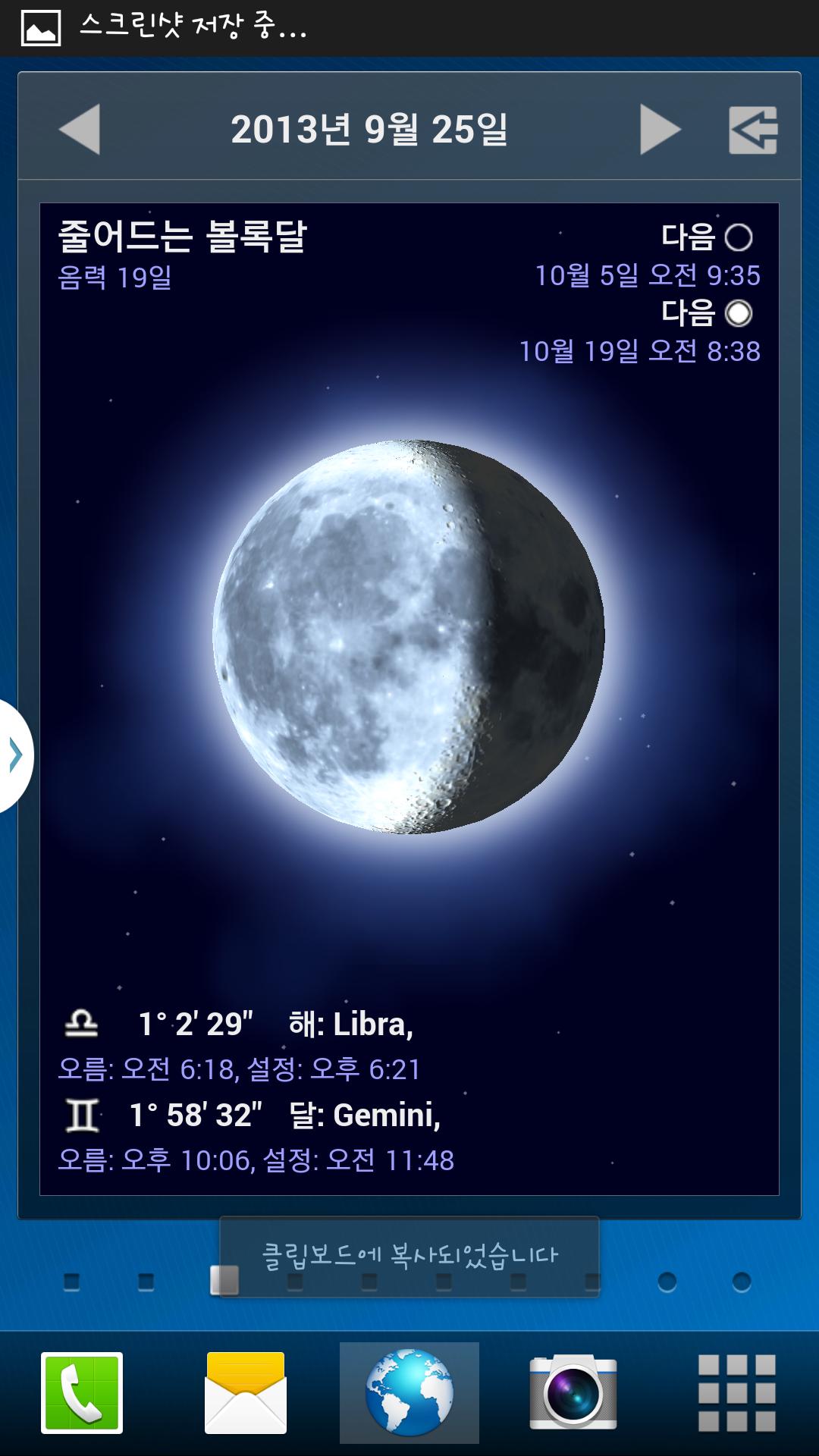 Screenshot_2013-09-25-10-35-49.png