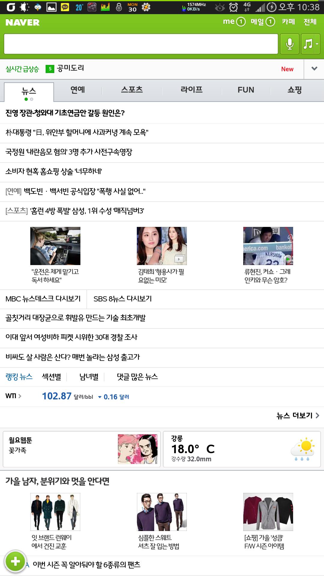 Screenshot_2013-09-30-22-38-35.png