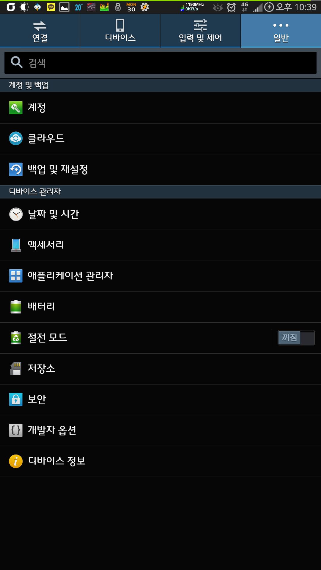 Screenshot_2013-09-30-22-39-11.png